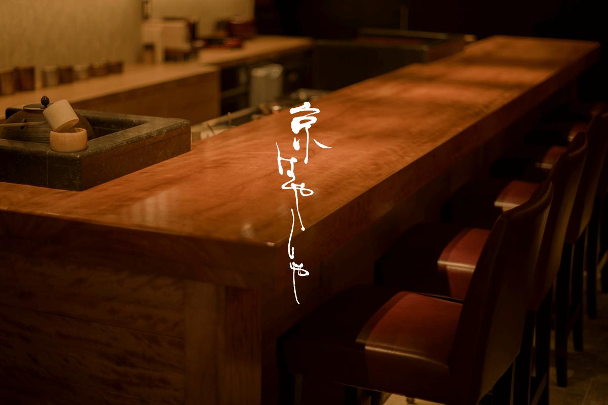 【京はやしや アトレ恵比寿店】閉店のお知らせ