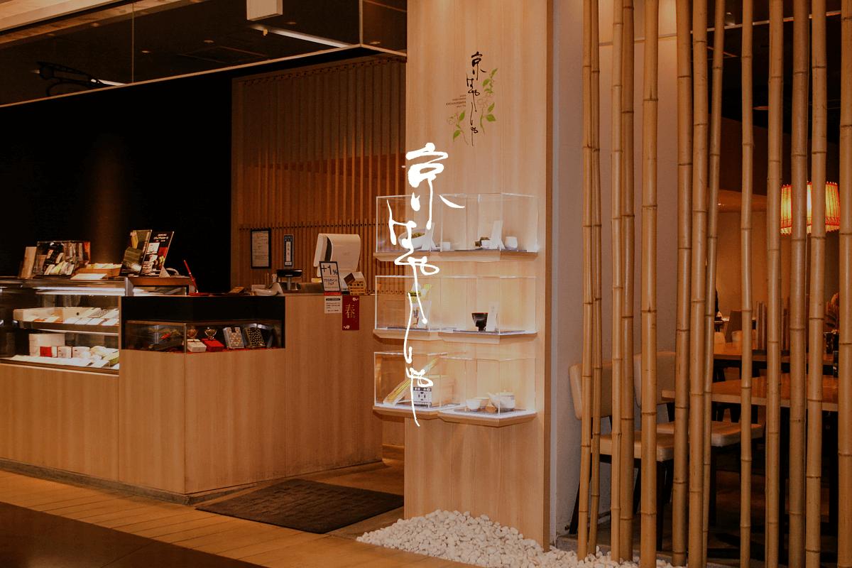 【京はやしや 西武池袋店】営業時間のお知らせ