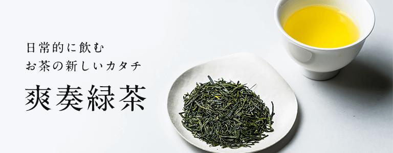 爽奏緑茶(温)