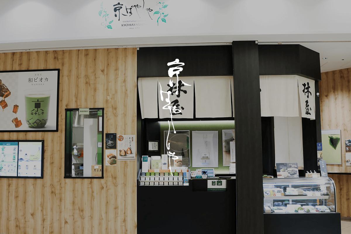 【京はやしや ラゾーナ川崎店】営業時間変更のお知らせ